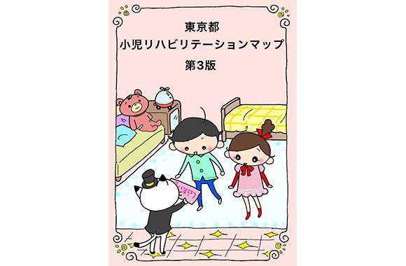 東京都小児リハビリテーションマップ 第3版